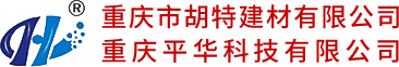 重庆市胡特建材有限公司